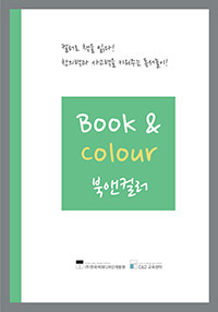 Book & Colour